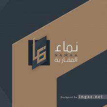 تصميم شعار نماء العقارية