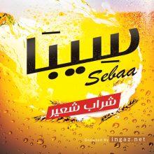 تصميم فلاير إعلاني سيبا شراب شعير